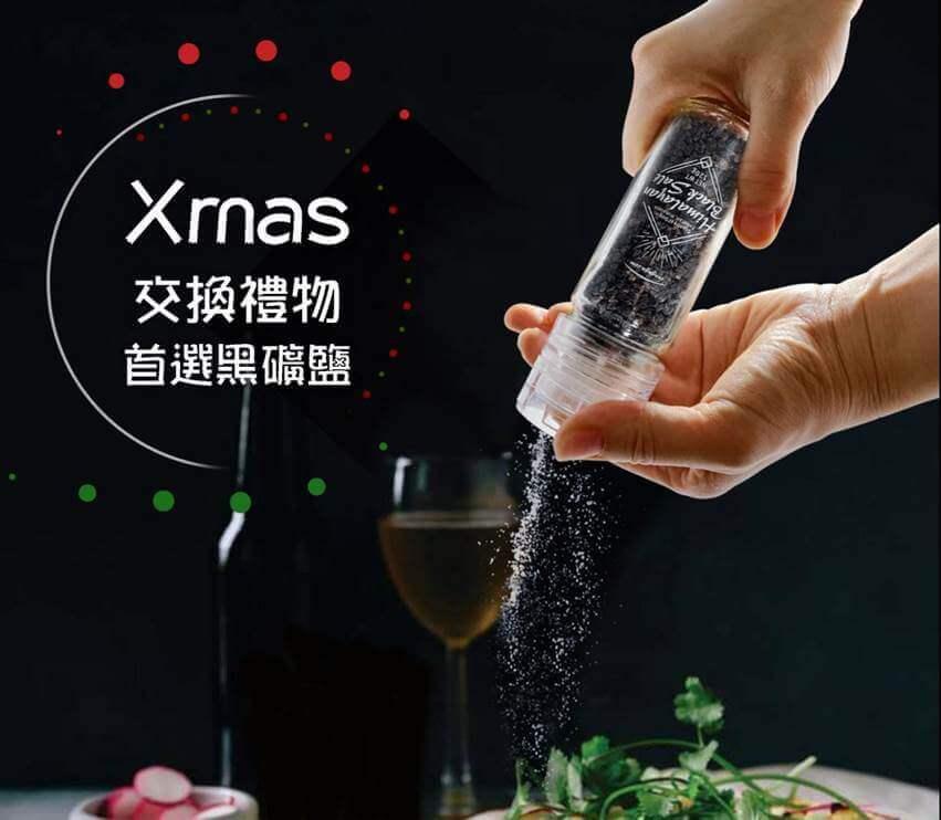 XMAS禮物首選黑礦鹽