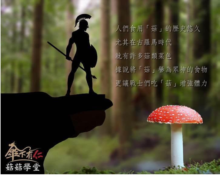 菇菇學堂第一課